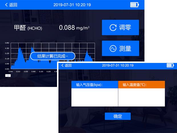 美泰仪器泰宜康品牌空气甲醛检测仪2020旗舰款