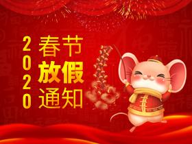 美泰仪器 2020年春节放假通知